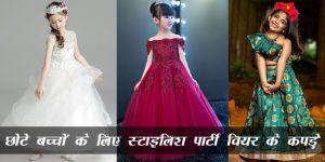 छोटे बच्चों के लिए पार्टी वियर कपड़े, बच्चों के लिए जन्मदिन ड्रेस, डिजाइनर गाउन ड्रेस पार्टी वियर गर्ल