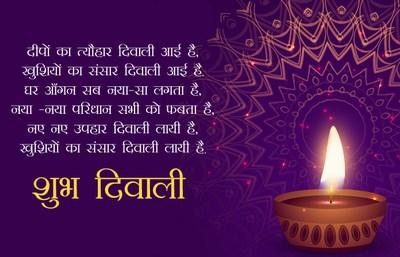 Kids poem Writing diwali